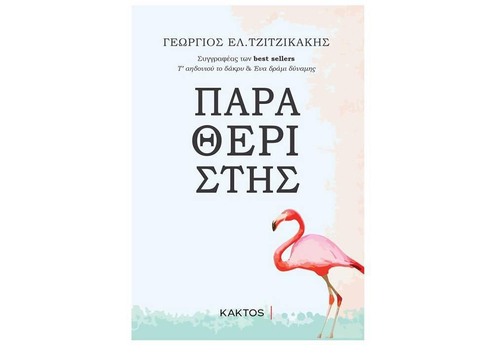 Ο Γιώργος Τζιτζικάκης για τον «Παραθεριστή» (ΗΧΗΤΙΚΟ)