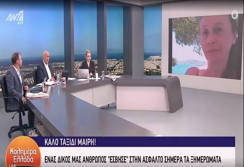 Τροχαίο Μεσογείων: Εικονολήπτρια του ANT1 η οδηγός που σκοτώθηκε (VIDEO)