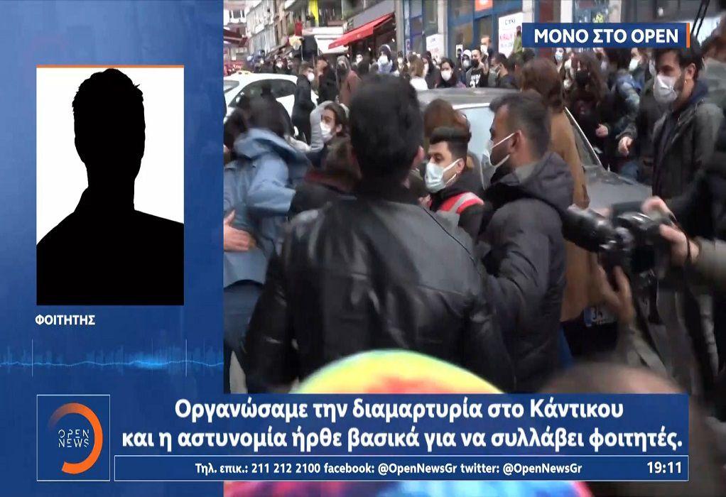 Κων/πολη: Άγρια καταστολή κατά των φοιτητών που διαμαρτύρονται