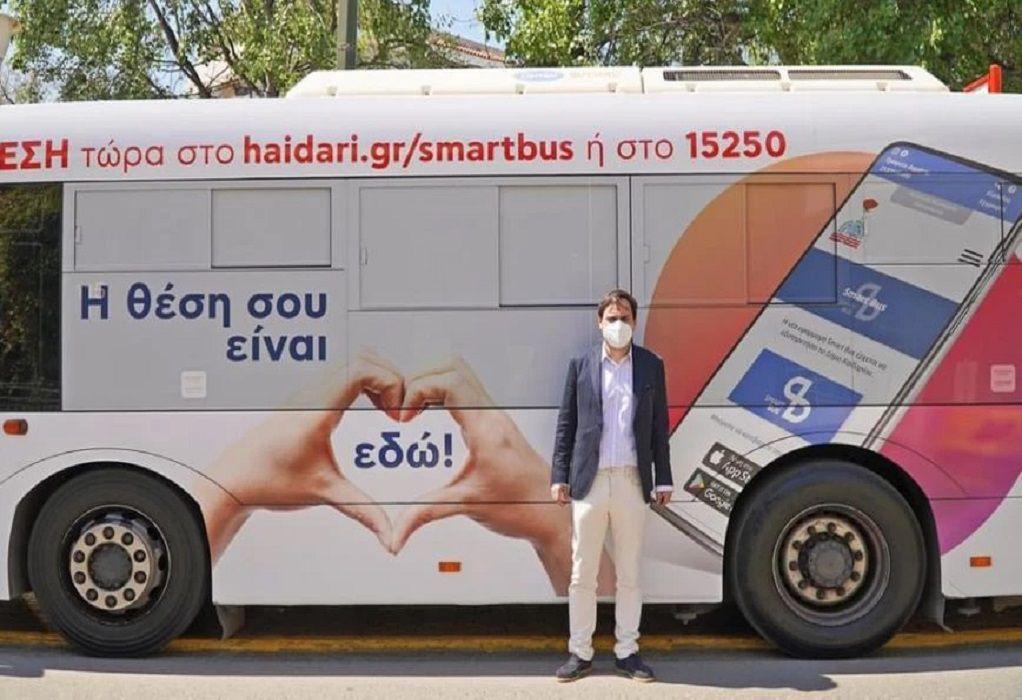 Δήμος Χαϊδαρίου: Πιλοτικό πρόγραμμα κράτησης θέσης στα δημοτικά λεωφορεία