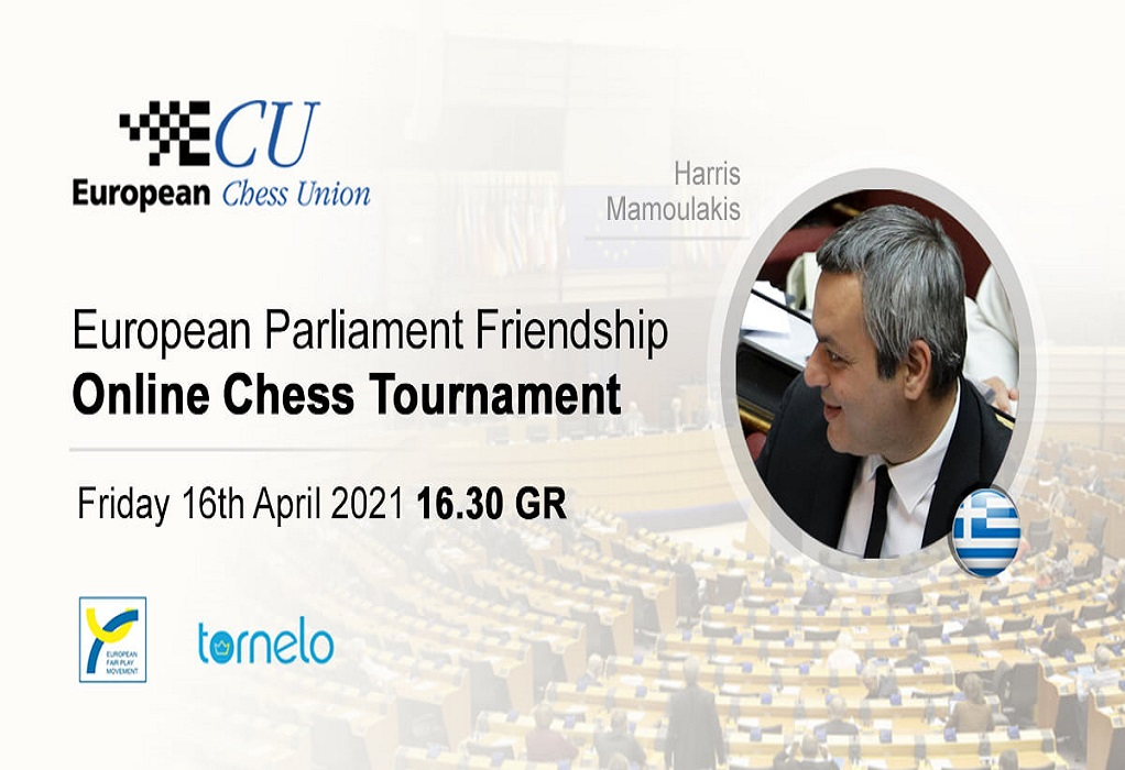 Σήμερα το Διαδικτυακό Τουρνουά Σκακιού Φιλίας του Ευρωπαϊκού Κοινοβουλίου