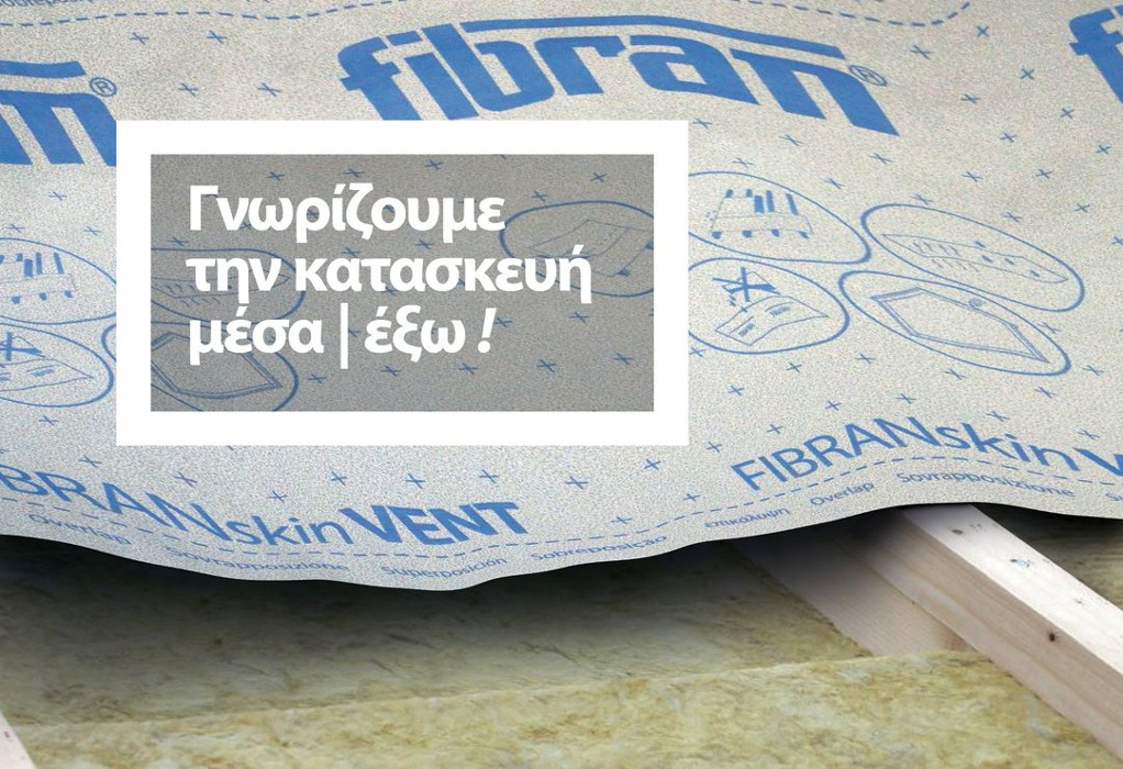 Fibran: Επένδυση 25 εκ. για εργοστάσιο στην Τσεχία