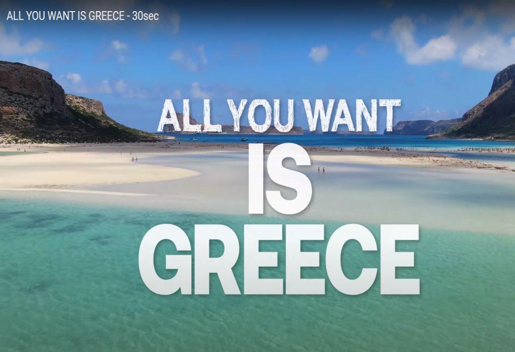 Το μήνυμα του ΕΟΤ στη νέα του καμπάνια: «All you want is Greece» (VIDEO)