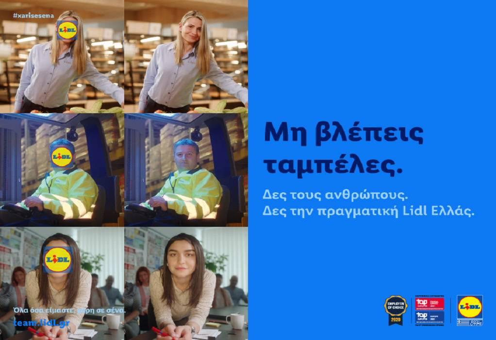 «Μη βλέπεις ταμπέλες. Δες τους ανθρώπους»: η νέα επικοινωνιακή καμπάνια της Lidl Ελλάς