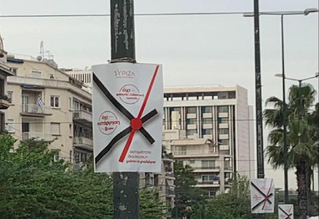 ΝΔ: Σημαία από νάυλον, το λάβαρο της οικολογίας που υψώνει ο ΣΥΡΙΖΑ