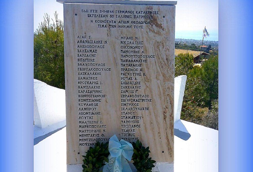Άγιοι Θεόδωροι: Τη μνήμη των εκτελεσθέντων από τους Γερμανούς, τιμά ο Εμπορικός Σύλλογος