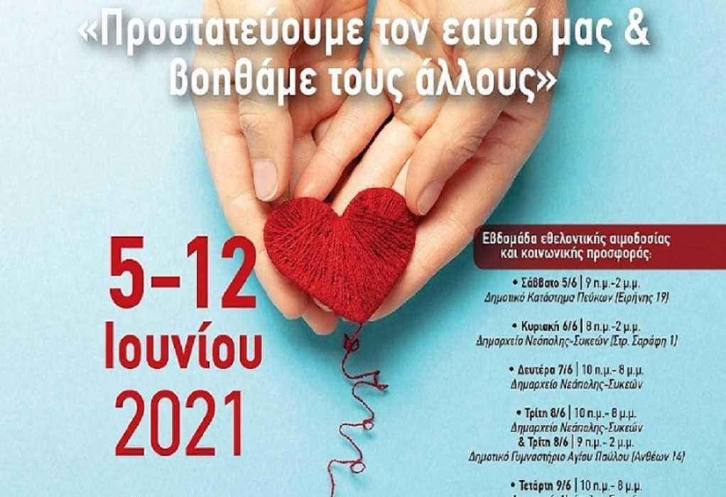 Εβδομάδα εθελοντικής αιμοδοσίας στον δήμο Νεάπολης – Συκεών