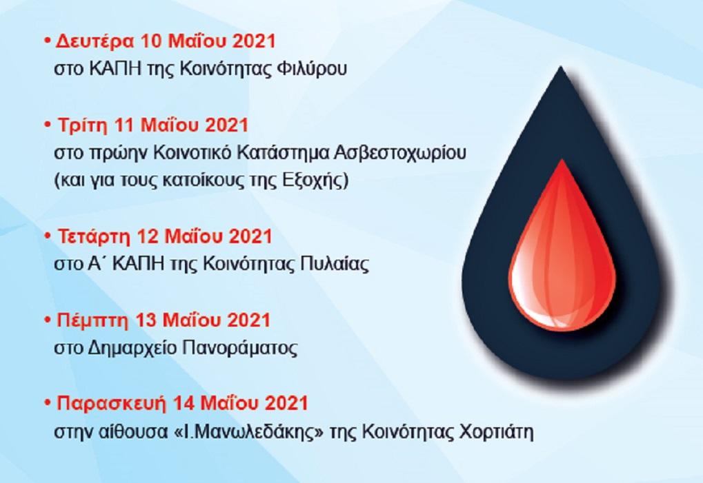 Δ. Πυλαίας – Χορτιάτη: Νέα εβδομάδα εθελοντικής αιμοδοσίας