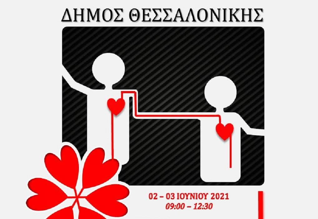 Διήμερη εθελοντική αιμοδοσία από τον δήμο Θεσσαλονίκης