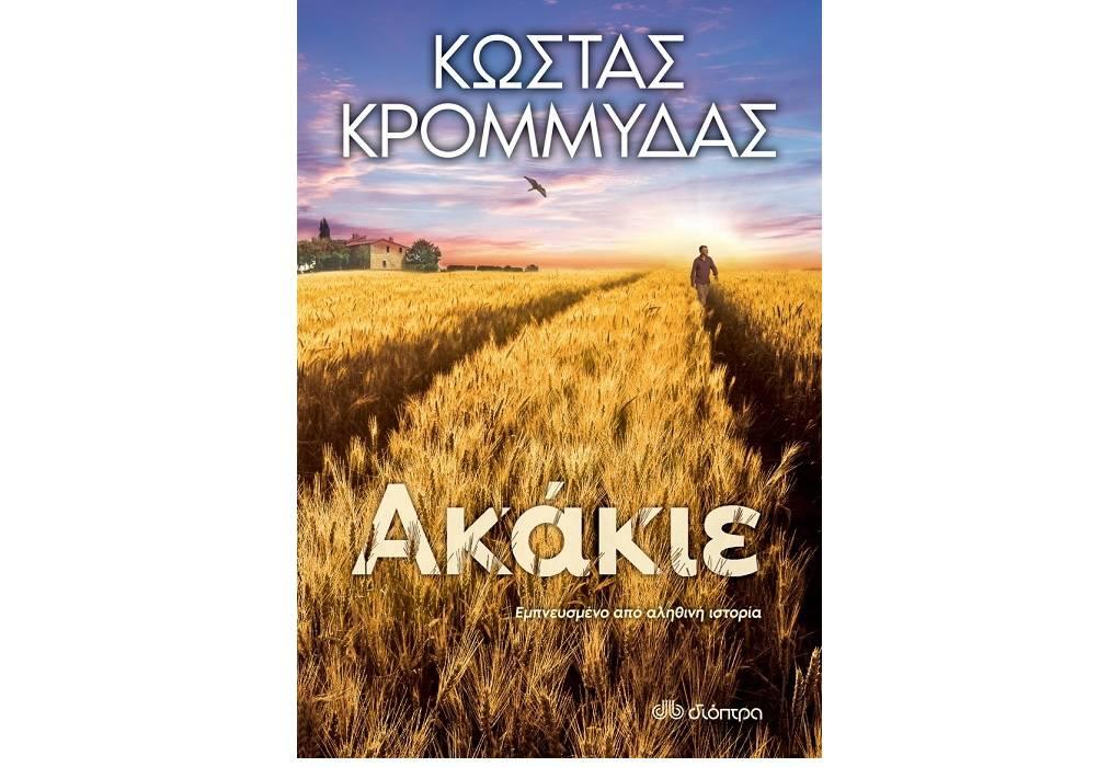 Ο Κ. Κρομμύδας για το βιβλίο του «Ακάκιε» (ΗΧΗΤΙΚΟ)