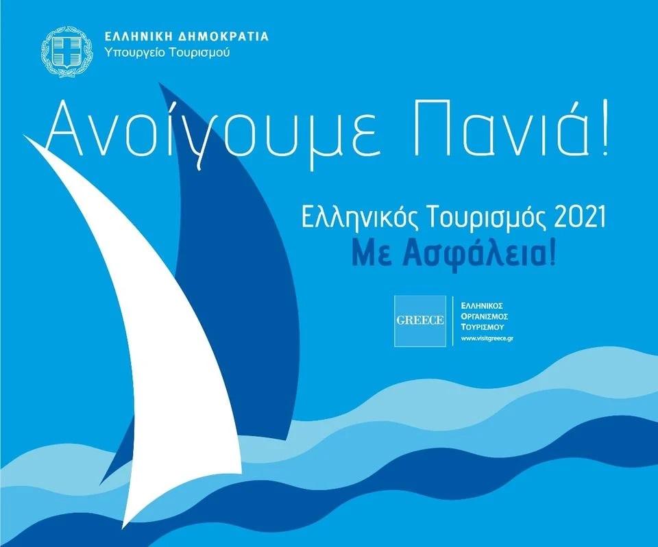 Ανοίγει σήμερα «πανιά» ο ελληνικός Τουρισμός