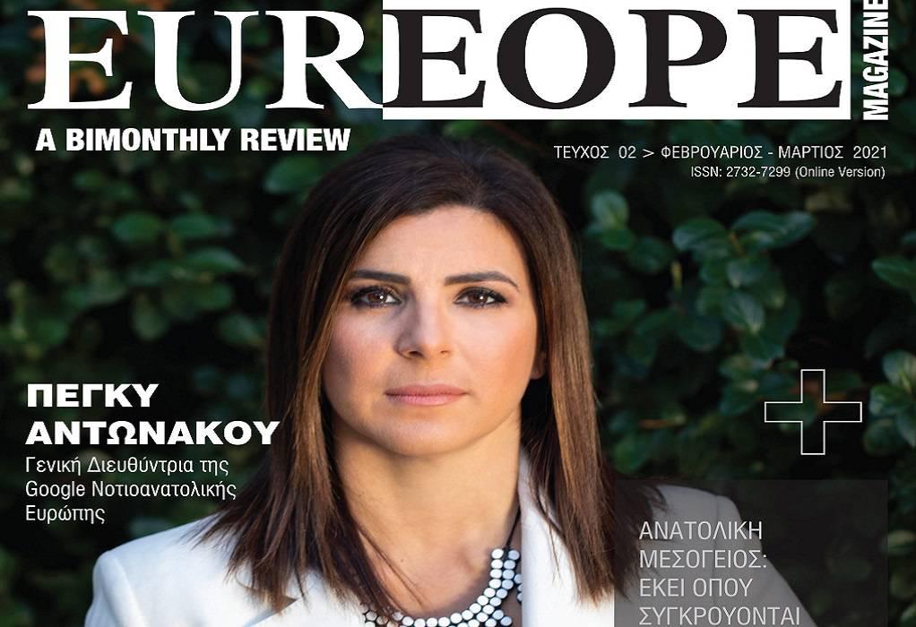 Κυκλοφόρησε το 2ο τεύχος EUREOPE Magazine: a bimonthly review
