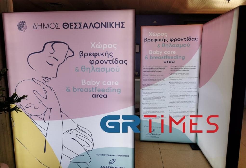 Χώρος θηλασμού και παιδικής φροντίδας στο δημαρχείο Θεσσαλονίκης (ΦΩΤΟ-VIDEO)