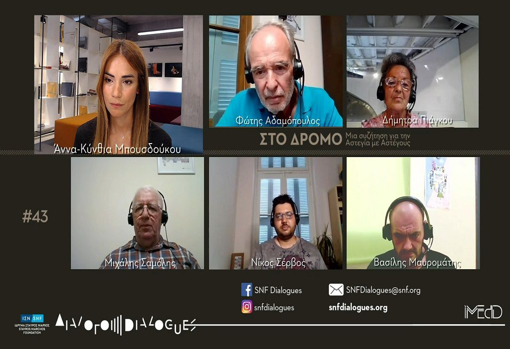 Διάλογοι ΙΣΝ – Στο δρόμο: Μια συζήτηση για την Αστεγία με Αστέγους