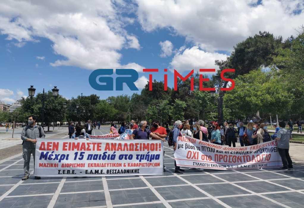 Διαμαρτυρία εκπαιδευτικών στη Θεσσαλονίκη – Τι ζητούν (VIDEO)