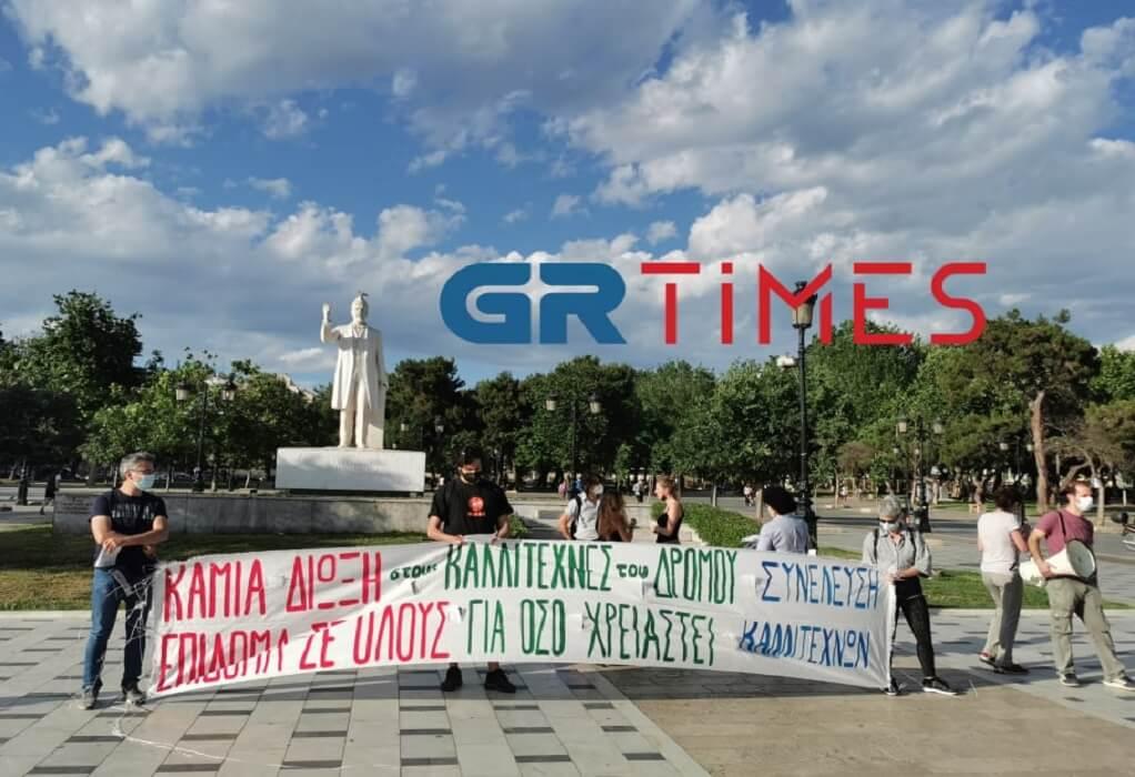 Νέα κινητοποίηση καλλιτεχνών στη Θεσσαλονίκη (ΦΩΤΟ)