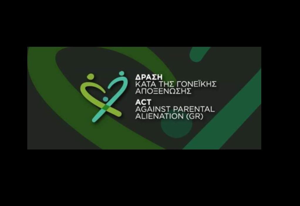 Δράση κατά της Γονεϊκής Αποξένωσης: Γενναία θεσμική μεταρρύθμιση το Οικογενειακό Δίκαιο
