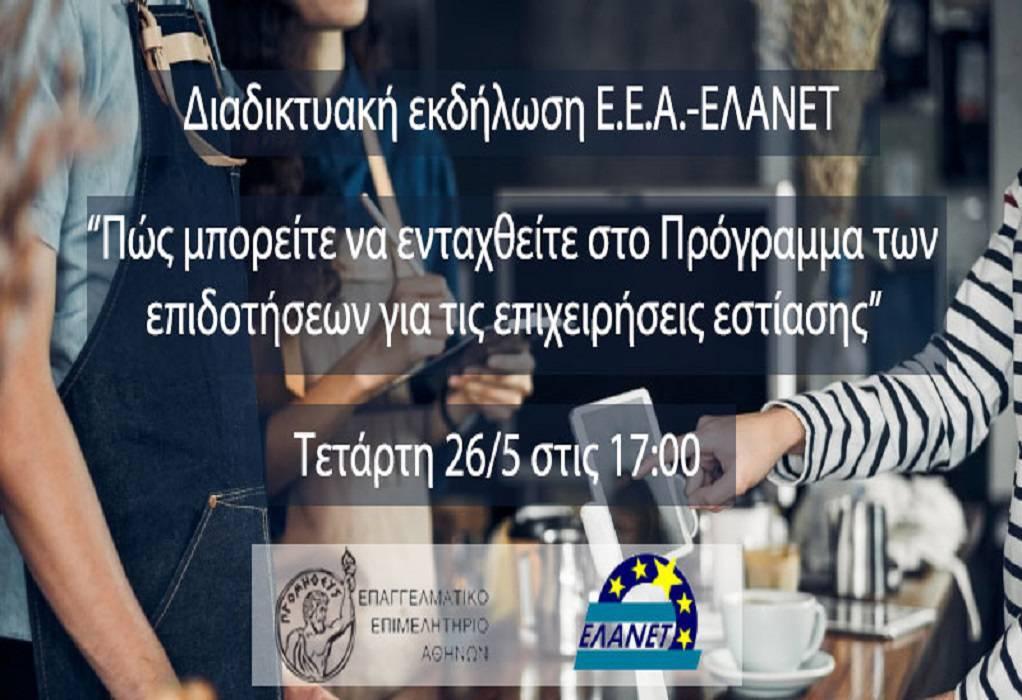 ΕΕΑ-ΕΛΑΝΕΤ: e- εκδήλωση για την επιδότηση στην εστίαση