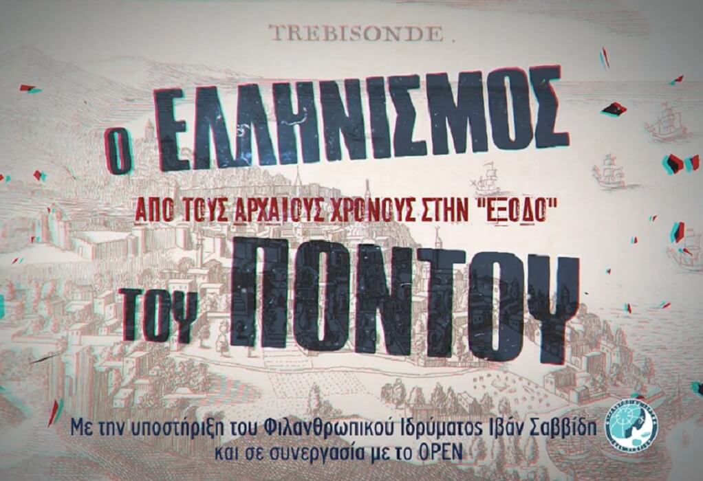 Η TV100 τιμά την επέτειο μνήμης της γενοκτονίας του ποντιακού Ελληνισμού