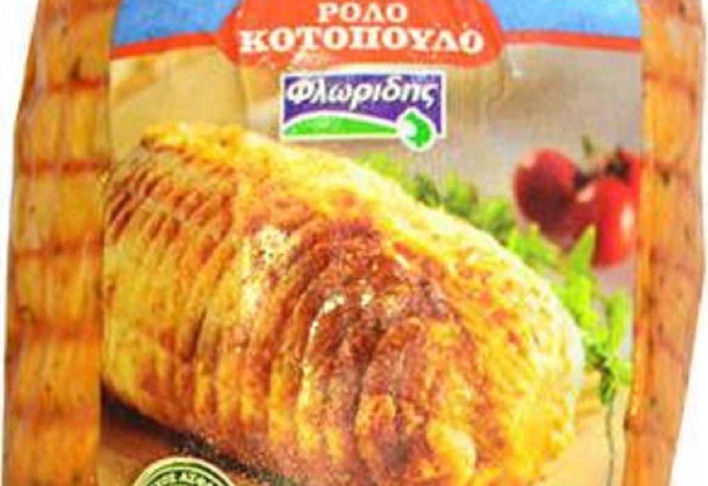 Ρολό κοτόπουλο με σαλμονέλα- Ανάκληση από ΕΦΕΤ