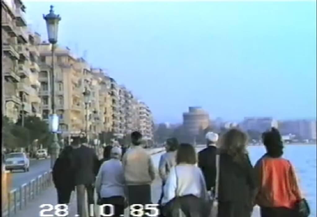 Νοσταλγικές εικόνες από τη Θεσσαλονίκη του 1985 (VIDEO)