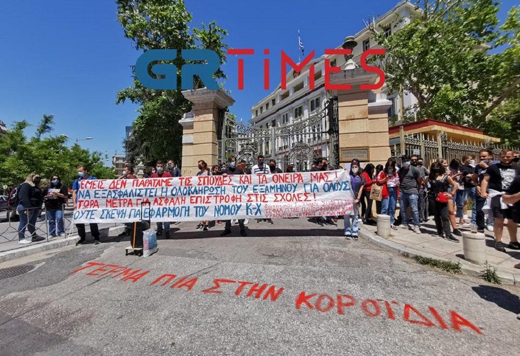 Διαμαρτυρία φοιτητών έξω από το ΥΜΑΘ (VIDEO)