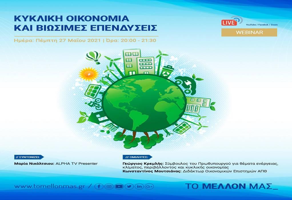 Κυκλική οικονομία και βιώσιμες επενδύσεις