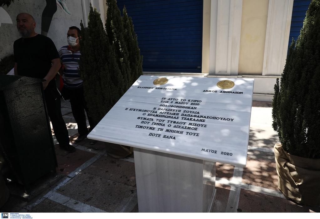 Κυρ. Μητσοτάκης: 11 χρόνια από τη μαύρη ημέρα των δολοφονιών στη Marfin