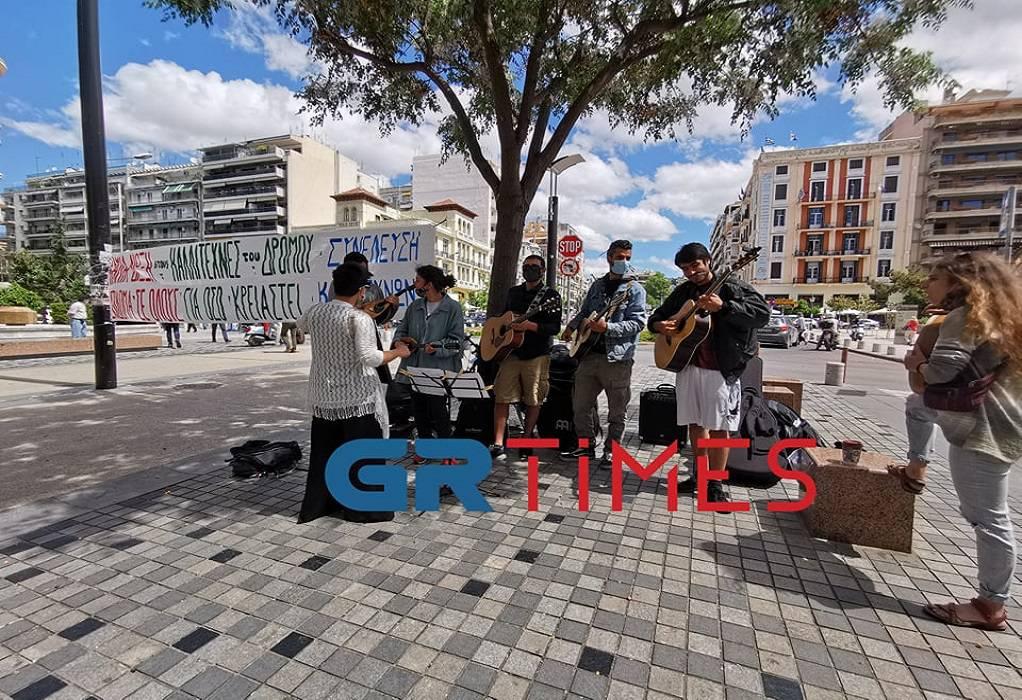 Διαμαρτυρία μουσικών στη Θεσσαλονίκη (VIDEO-ΦΩΤΟ)