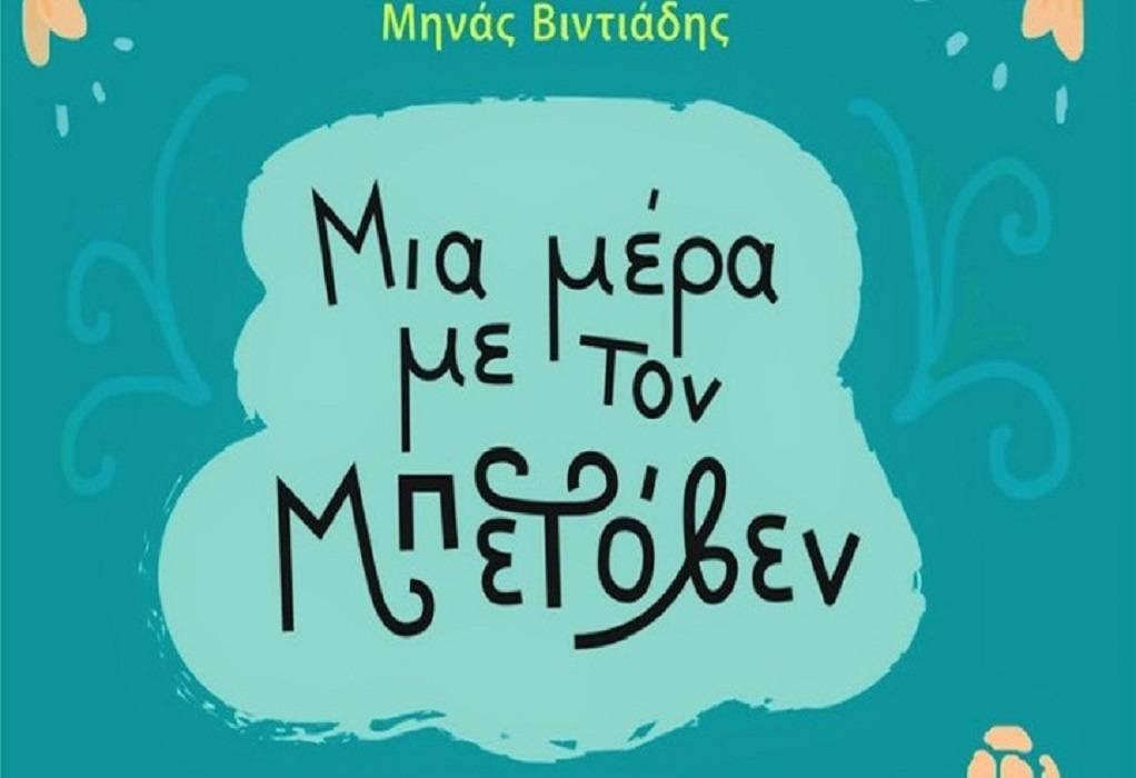 Ο Μ. Βιντιάδης για το βιβλίο του «Μια μέρα με τον Μπετόβεν» (ΗΧΗΤΙΚΟ)
