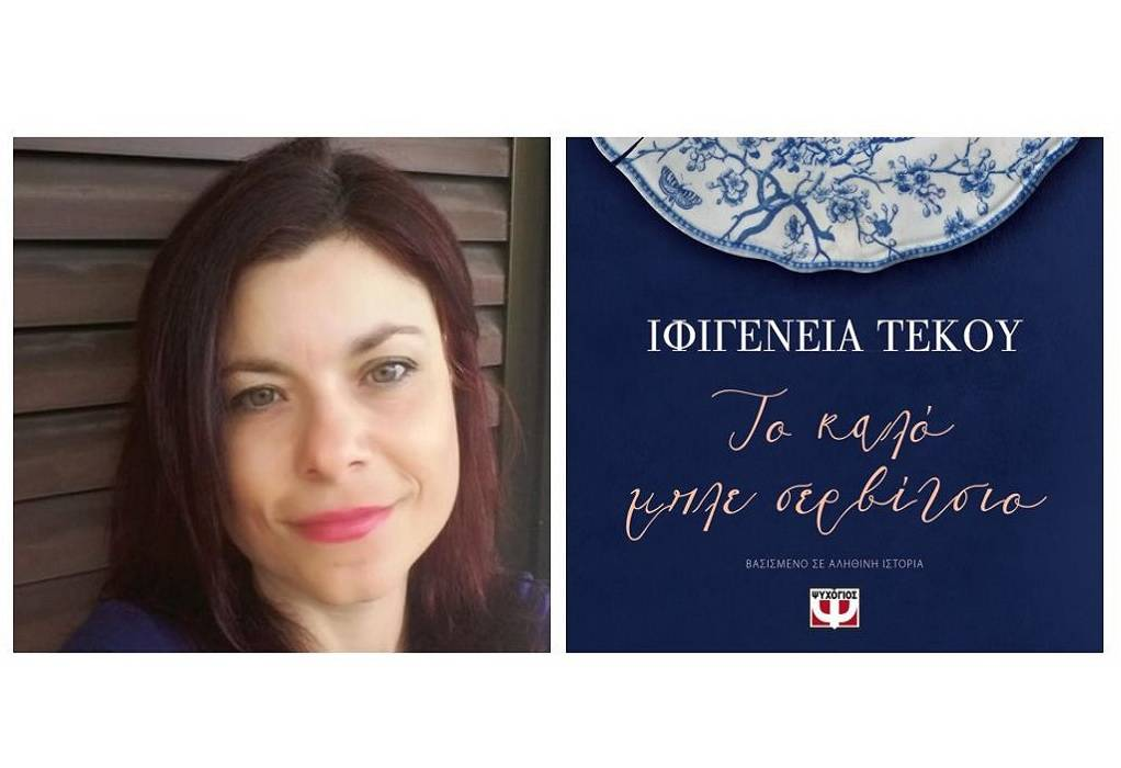 Η Ιφ. Τέκου για το βιβλίο της «Το Καλό Μπλε Σερβίτσιο» (ΗΧΗΤΙΚΟ)