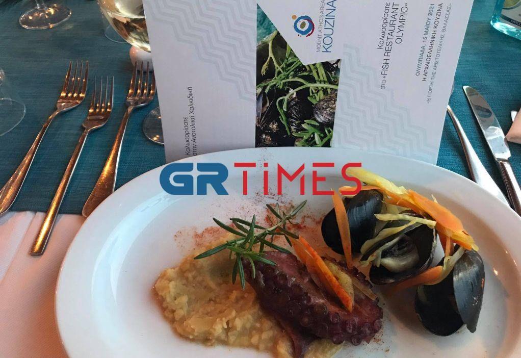 ΚΟΥΖΙΝΑ 2021: Μυρωδιές και γεύσεις της αριστοτελικής γης. Κρατήστε τραπέζι!