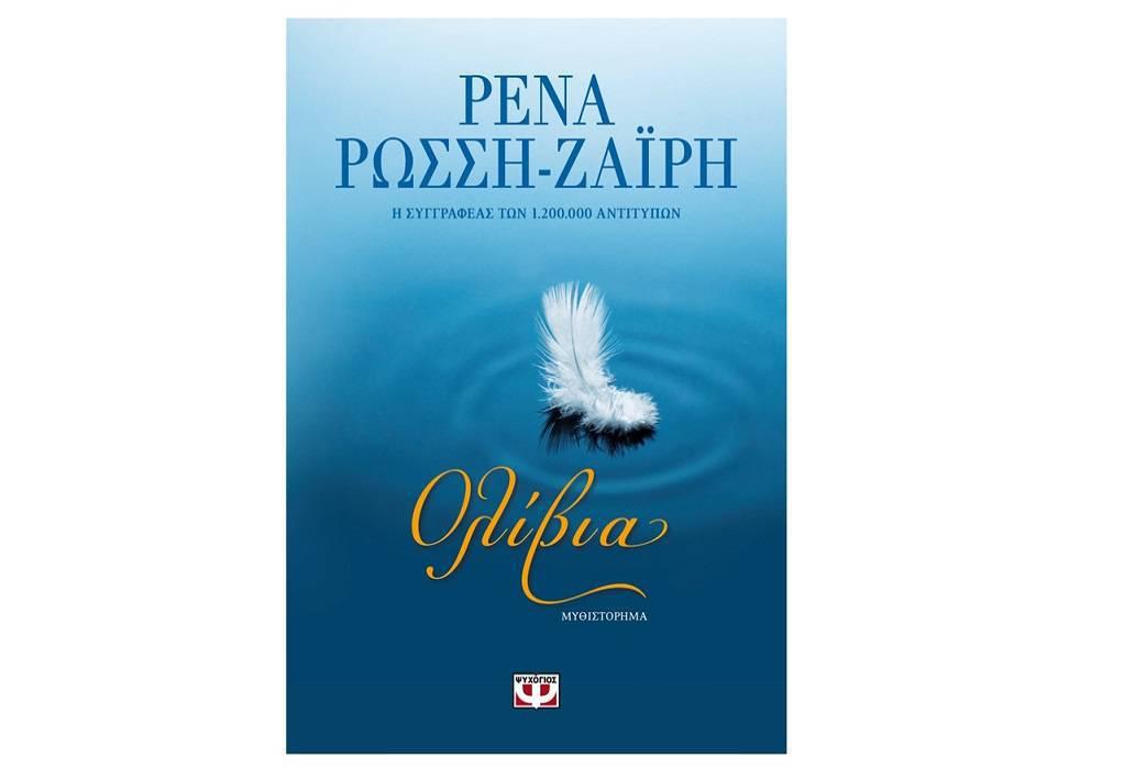 Η Ρένα Ρώσση -Ζαϊρη για το βιβλίο της «Ολίβια» (ΗΧΗΤΙΚΟ)