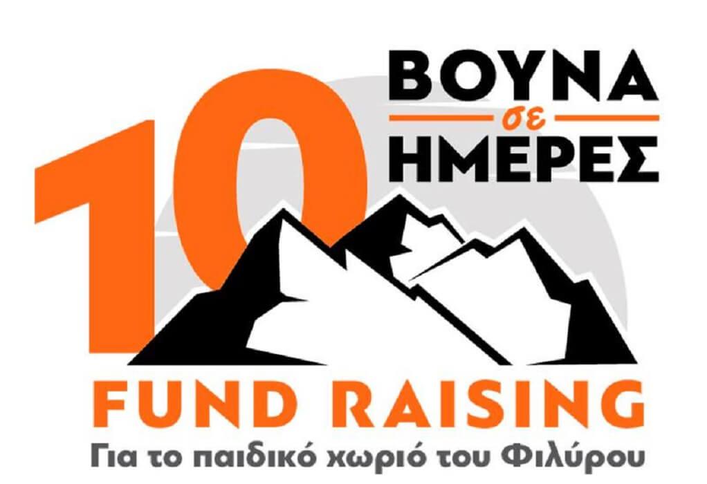 ΕΟΔ: Ανάβαση στα 10 ψηλότερα βουνά σε 10 ημέρες για καλό σκοπό