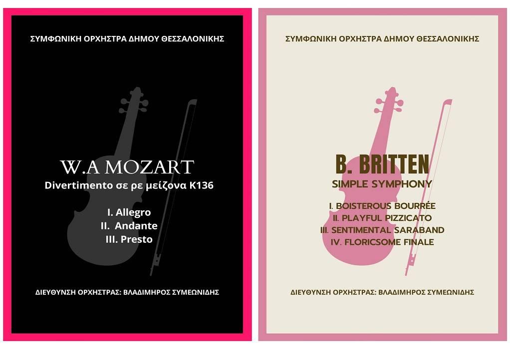 Δ. Θεσσαλονίκης: H Συμφωνική Ορχήστρα τιμά την Ημέρα της Ευρώπης