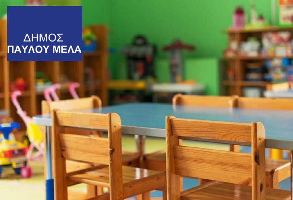 Δ. Παύλου Μελά: Ξεκινούν οι αιτήσεις για τους παιδικούς-βρεφονηπιακούς σταθμούς