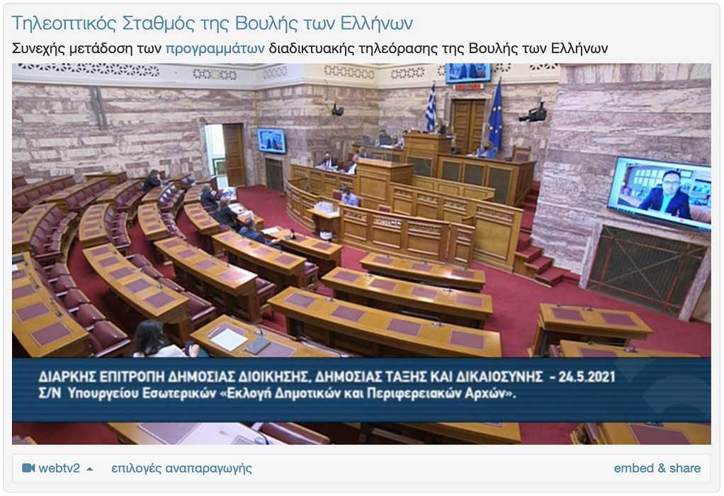 Δ. Παπαστεργίου: Ο νέος εκλογικός νόμος ενισχύει την κυβερνησιμότητα των Δήμων