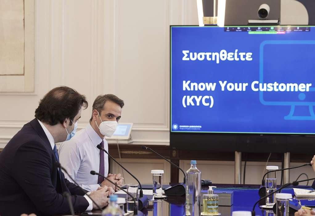 Παρουσίαση της εφαρμογής «Know your Customer» στον Κυρ. Μητσοτάκη