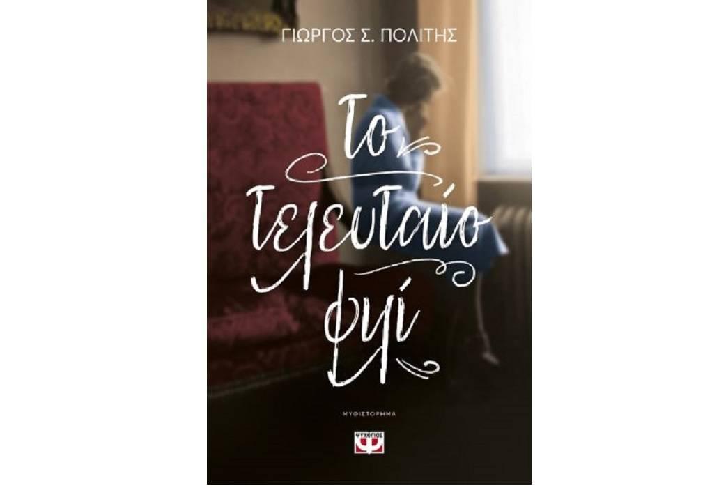 Ο Γ. Πολίτης για το βιβλίο του «Το τελευταίο φιλί» (ΗΧΗΤΙΚΟ)
