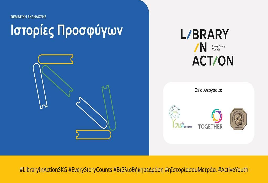Library In Action/Βιβλιοθήκη Σε Δράση με θέμα: με Ιστορίες Προσφύγων