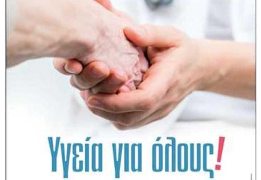 «Υγεία για όλους» στο δήμο Νεάπολης-Συκεών