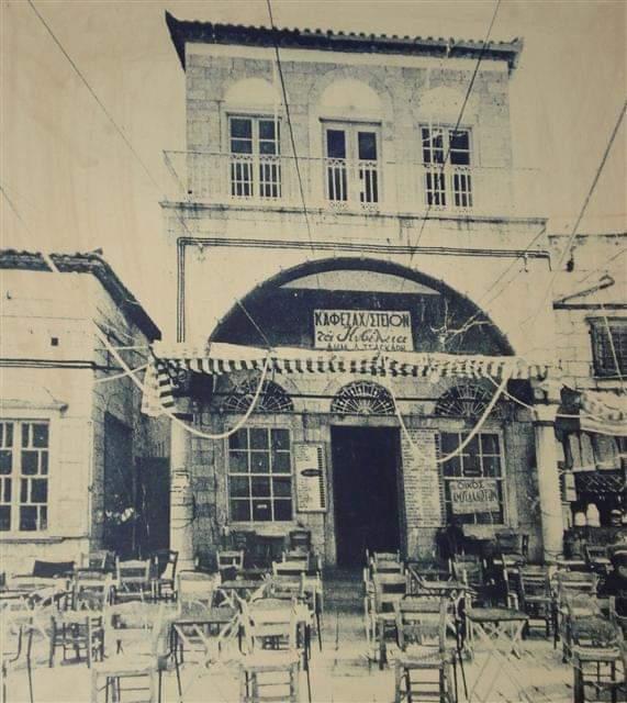 """Τα ιστορικά """"Κυβέλεια"""" το πρώτο ζαχαροπλαστείο στην Ύδρα που άνοιξε το 1930"""