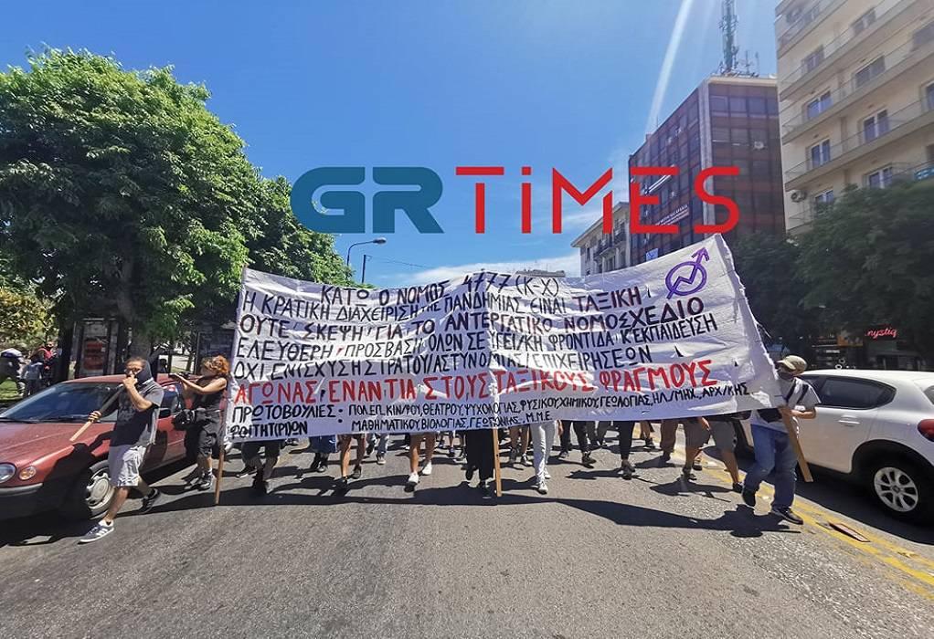 Πορεία φοιτητών στο κέντρο της Θεσσαλονίκης (ΦΩΤΟ-VIDEO)