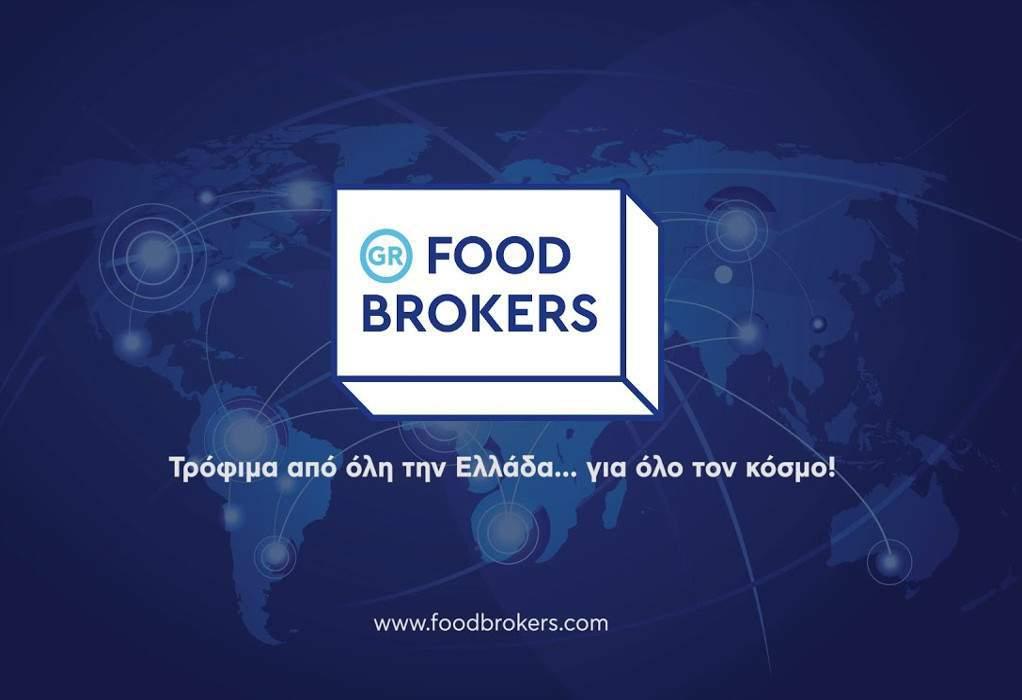 Food Brokers: Το ψηφιακό market place για τα ελληνικά τρόφιμα