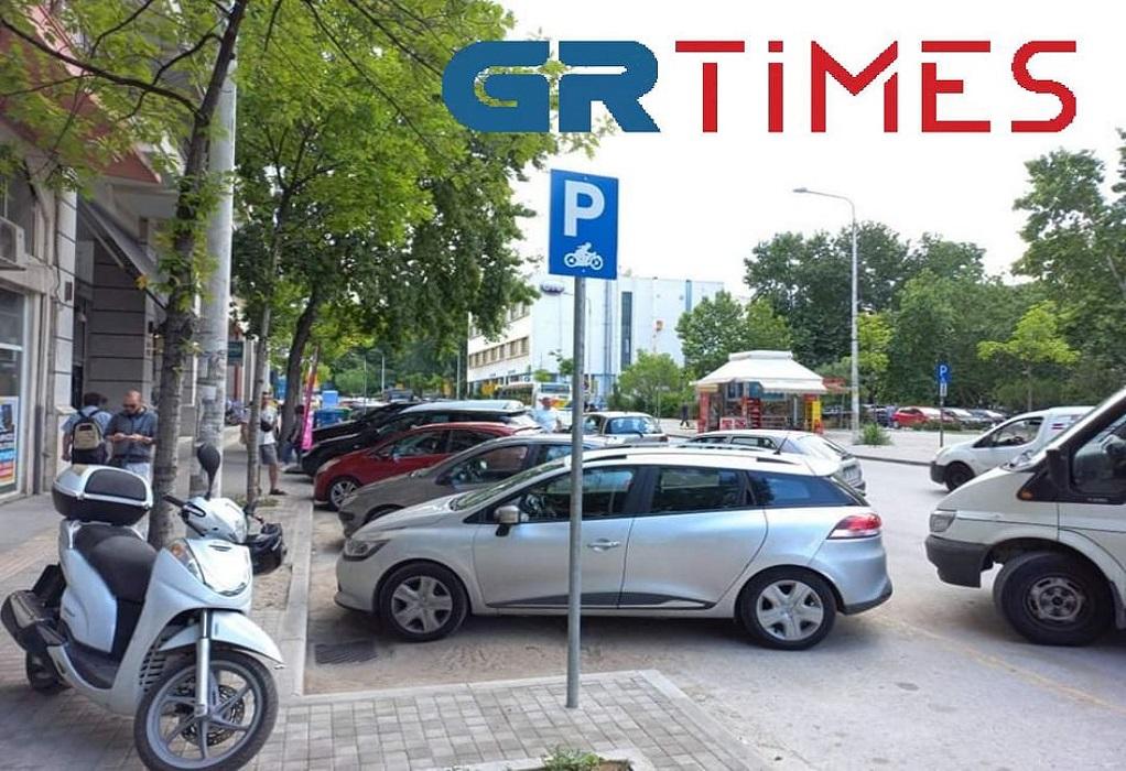 Σταθμεύσεις αυτοκινήτων αντί μοτοσικλετών εις βάρος πεζών (ΦΩΤΟ)