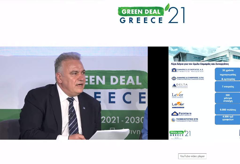 Δ. Σαμαράς: Οι αναπτυξιακές προκλήσεις του ελληνικού Green Deal