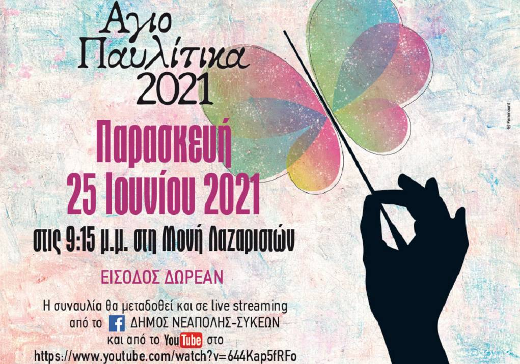 Δ. Νεάπολης-Συκεών: Συναυλία για τα «Αγιοπαυλίτικα» και για τα 200 χρόνια από το 1821