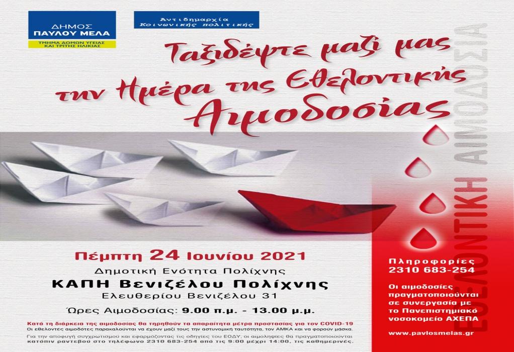 Εθελοντική Αιμοδοσία του Δήμου Παύλου Μελά την Πέμπτη