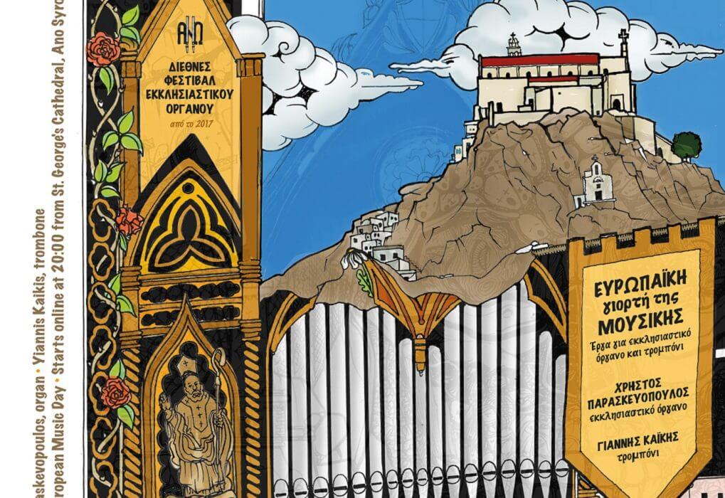 """Συναυλία από το Διεθνές Φεστιβάλ Εκκλησιαστικού Οργάνου """"ΑΝΩ"""""""