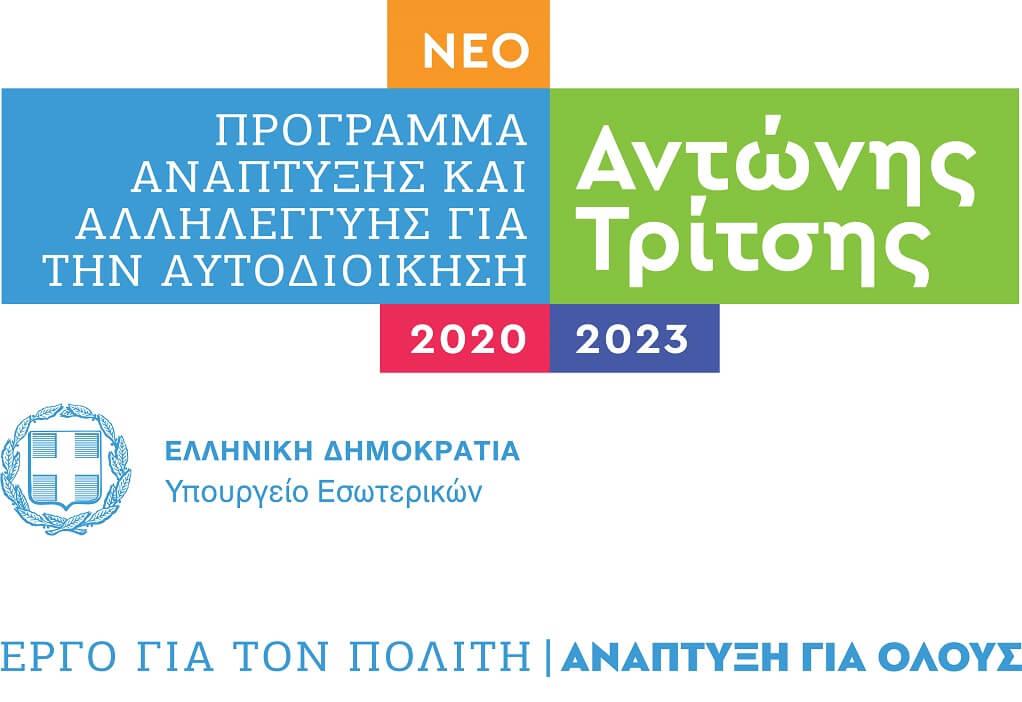 """Δήμος Βέροιας: 13 προτάσεις για το πρόγραμμα """"Αντώνης Τρίτσης"""""""
